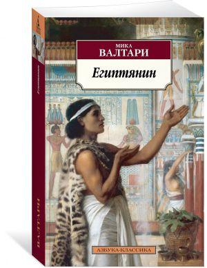 Egiptjanin (paperback)