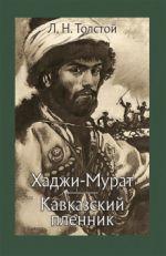 Khadzhi-Murat. Kavkazskij plennik