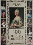 100 velikikh zhenschin. Vyskazyvanija i aforizmy