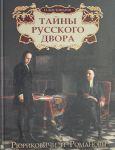 Tajny russkogo dvora. Rjurikovichi i Romanovy