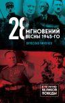 28 mgnovenij vesny 1945-go