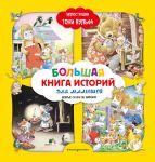 Bolshaja kniga istorij dlja malyshej (ill. Toni Vulfa)