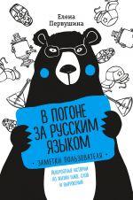 В погоне за русским языком. Заметки пользователя (комплект)