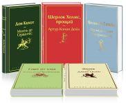 """Новогодний (комплект из 5 книг:""""Великий Гэтсби"""", """"Эмма"""", """"Дон Кихот"""" и др)"""