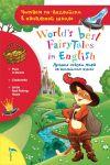 Luchshie skazki mira na anglijskom jazyke  / World's best Fairy Tales in English