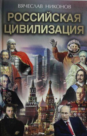 Российская цивилизация