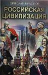 Rossijskaja tsivilizatsija