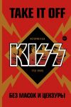 Take It Off: istorija Kiss bez masok i tsenzury