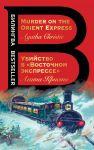 """Ubijstvo v """"Vostochnom ekspresse"""". Murder on the Orient Express"""