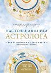 Nastolnaja kniga astrologa. Vsja astrologija v odnoj knige - ot prostogo k slozhnomu. 2 izdanie
