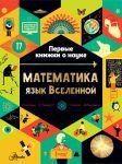 Matematika: jazyk Vselennoj