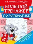 Bolshoj trenazher po matematike. 1-j klass