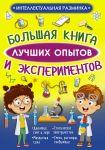 Bolshaja kniga luchshikh opytov i eksperimentov