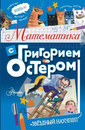 Математика с Григорием Остером