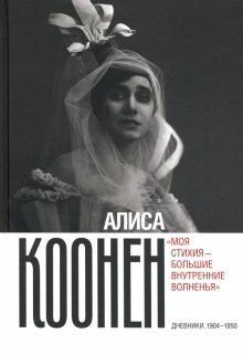 Alisa Koonen. «Moja stikhija — bolshie vnutrennie volnenja». Dnevniki. 1904–1950