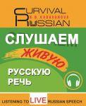 Slushaem zhivuju russkuju rech / Listening to live Russian speaking