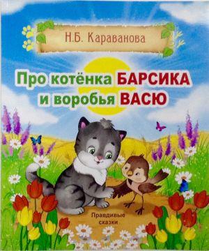 Pravdivye skazki. Pro kotenka Barsika i vorobja Vasju