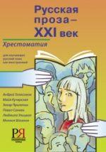 Russkaja proza - XXI vek: khrestomatija dlja izuchajuschikh russkij jazyk kak inostrannyj