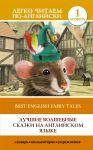 Best English Fairy Tales. Taso 1. Elementary. Kirja englannin kielellä