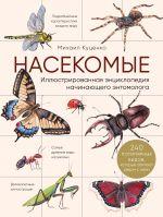Nasekomye. Illjustrirovannaja entsiklopedija nachinajuschego entomologa. 240 populjarnykh vidov, kotorye obitajut rjadom s nami
