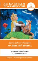 Le Petit Prince. Level 1. Book in French