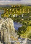 Khobbit (Illjustratsii Alana Li)