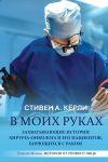 V moikh rukakh. Zakhvatyvajuschie istorii khirurga-onkologa i ego patsientov, borjuschikhsja s rakom