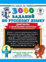 3000 zadanij po russkomu jazyku. Diktanty s objasnenijami orfogramm. 1 klass