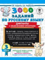 3000 zadanij po russkomu jazyku. Diktanty s objasnenijami orfogramm. 3 klass