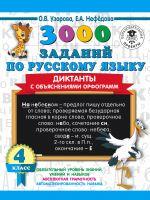 3000 zadanij po russkomu jazyku. Diktanty s objasnenijami orfogramm. 4 klass