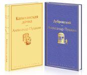 Proza Pushkina. Komplekt iz 2-kh knig: Dubrovskij i Kapitanskaja dochka