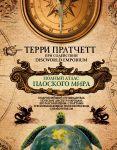 Polnyj atlas Ploskogo mira