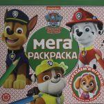 """Mega-raskraska N MR 2007 """"Schenjachij patrul"""""""