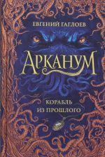 Arkanum. 1. Korabl iz proshlogo
