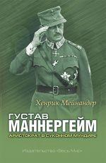 Густав Маннергейм. Аристократ в суконном мундире