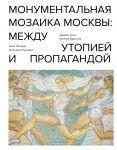 Monumentalnaja mozaika Moskvy: mezhdu utopiej i propagandoj