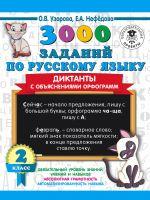 3000 zadanij po russkomu jazyku. Diktanty s objasnenijami orfogramm. 2 klass