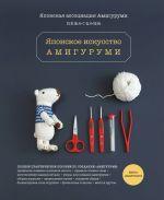Japonskoe iskusstvo amigurumi. Polnoe prakticheskoe posobie. Kniga-konstruktor