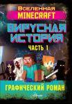 Minecraft. Virusnaja istorija. Chast 1. Graficheskij roman