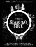 The Seasonal Soul. Misticheskoe rukovodstvo po vnutrennej transformatsii