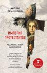 Imperija protestantov. Rossija XVI – pervoj poloviny XIX vv. Vtoroe, dopolnennoe, izdanie