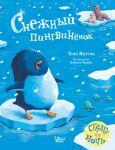 Snezhnyj pingvinjonok