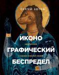 Ikonograficheskij bespredel. Neobychnoe v pravoslavnoj ikone