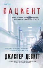 Patsient