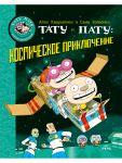 Tatu i Patu: kosmicheskoe prikljuchenie