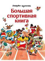 Bolshaja sportivnaja kniga