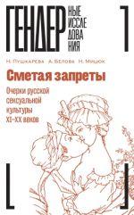 Smetaja zaprety. Ocherki russkoj seksualnoj kultury XI–XX vekov. Kollektivnaja monografija