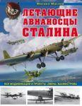 Letajuschie avianostsy Stalina. Vse modifikatsii i proekty «Zvena» Vakhmistrova