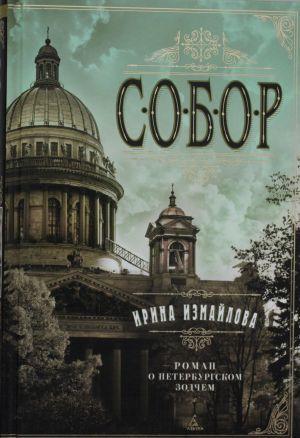 Sobor. Roman o peterburgskom zodchem