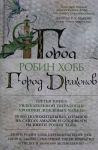 Khroniki Dozhdevykh chaschob. Kniga 3. Gorod drakonov